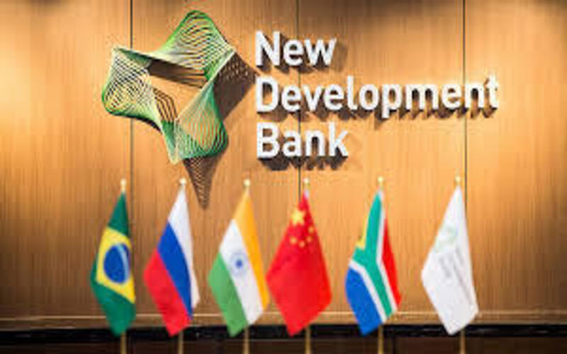 ब्रिक्स की New Development Bank